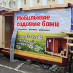 Мобильные садовые бани (СК «ИЖС»)