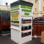 Система автономной канализации Топас