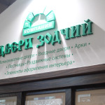 Компания Зодчий: производством дверей и лестниц