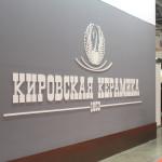 Завод Кировская Керамика (Россия)
