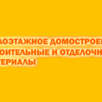 Выставка малоэтажного домостроения в Красноярске