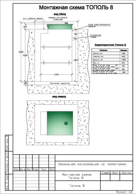 Монтажная схема Тополь 8