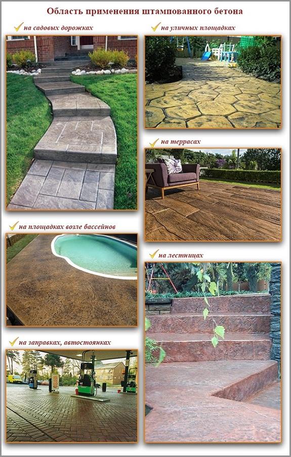 Разнообразные покрытия из штампованного бетона