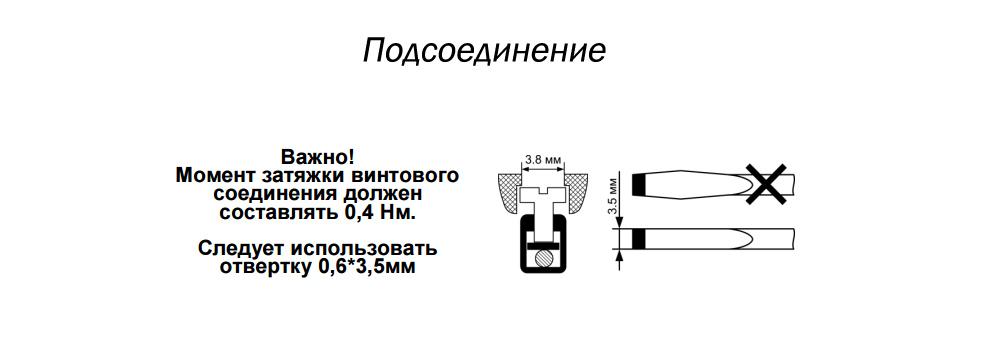 Узм 3-63 схема подключения