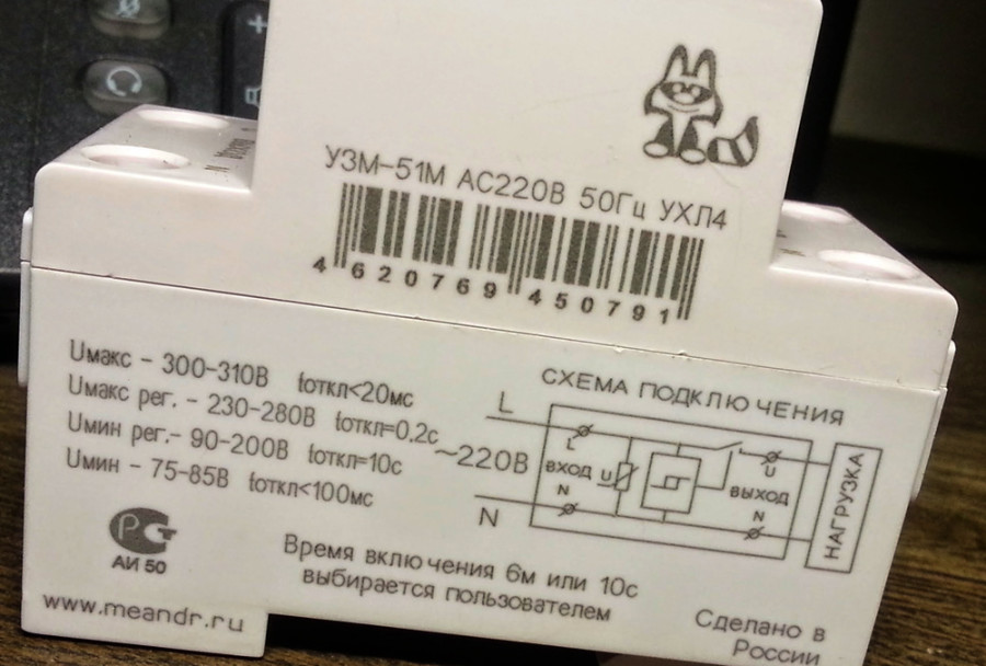 УЗМ-51М Меандр